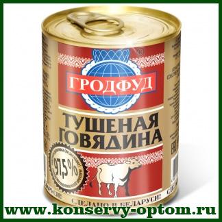 Тушёная говядина  мяса 97,5 % ключ  338гр
